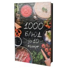 Книга «1000 блюд за 10 минут»  кількість сторінок: 224