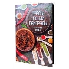 Книга «Трави, спеції, приправи на вашій кухні» 224 стор