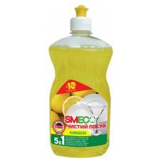 """Засіб для миття посуду 5 в 1 """"Чистий посуд. Лимон"""" SMECO"""