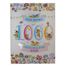 Книжка «Моя перша 1000 англійських слів»