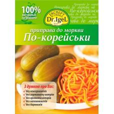 Приправа «До корейської моркви»