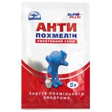 Антипохмелін *