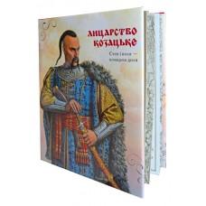 Книга «Лицарство козацьке»